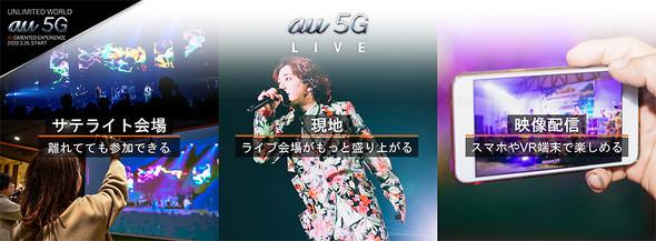 au 5G LIVE
