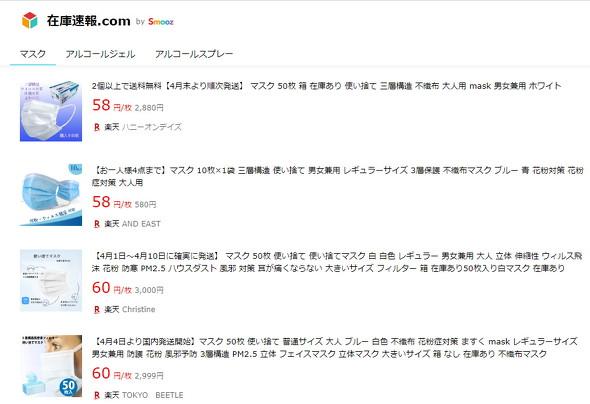 在庫速報.com by Smooz