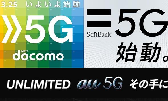 5Gがスタート