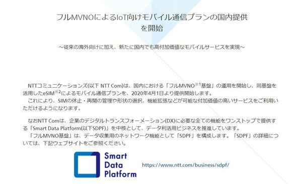 NTTコミュニケーションズ