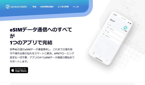 Soracom Mobile