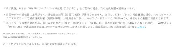 WiMAX 2+の制限