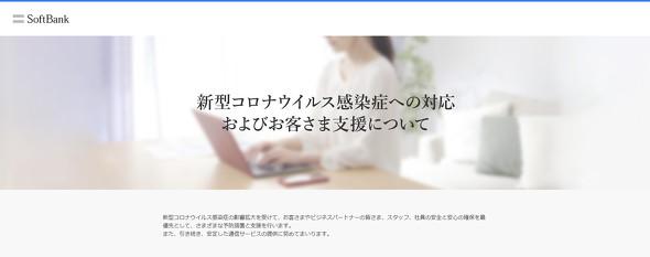 ソフトバンクとY!mobileの支援策