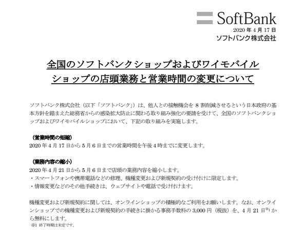 ソフトバンクのニュースリリース
