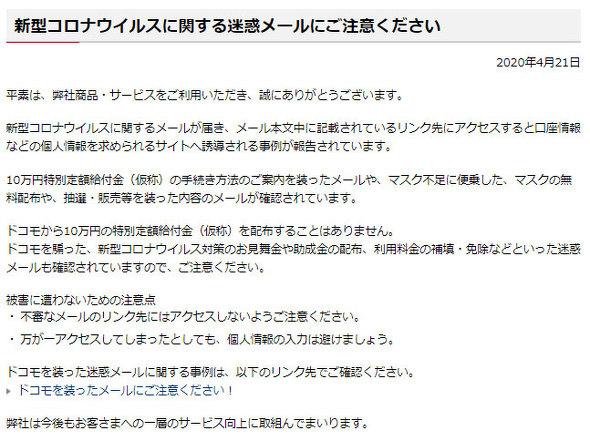 円 10 配布 万