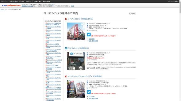 ヨドバシカメラのWebサイト