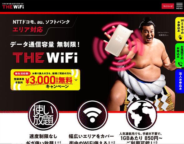 The WiFi
