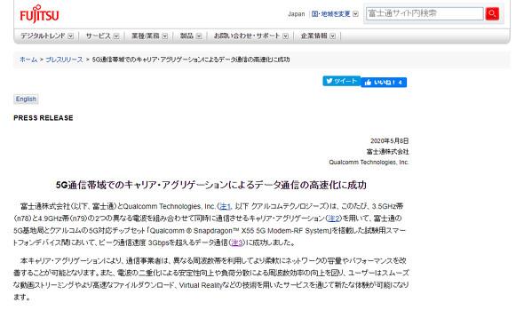 富士通/Qualcomm Technologies