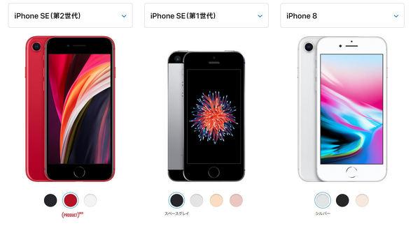 iPhone SE(第2世代)iPhone SE(第2世代)は