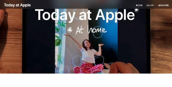 スキルアップ講座「Today at Apple at Home」の日本語字幕つきビデオセッションを公開