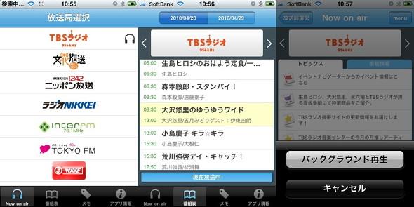 iOS版アプリ