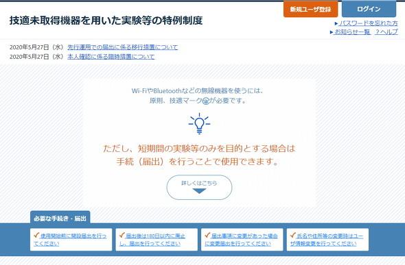 申請サイト