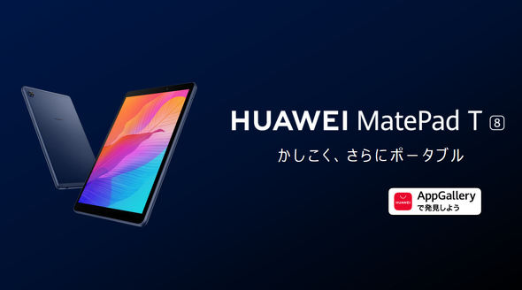 Huaweiタブレット