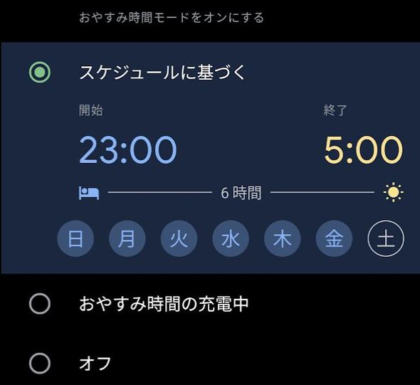 oyasumi 1