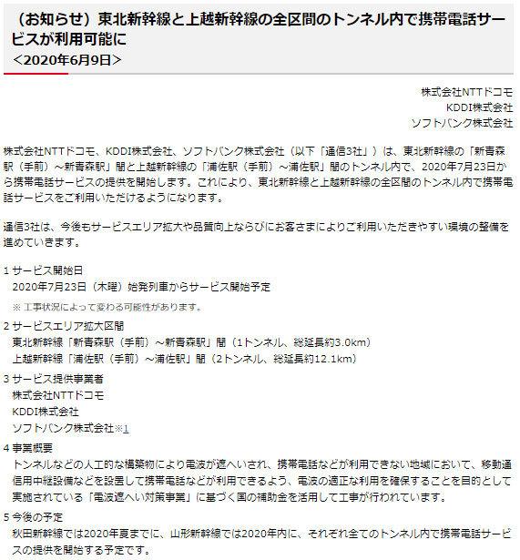 東北新幹線・上越新幹線のトンネル内で携帯電話サービス開始