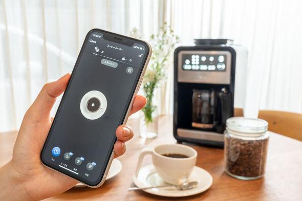スマート全自動コーヒーメーカー