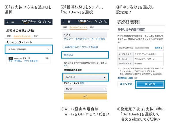 ソフトバンク/Y!mobile