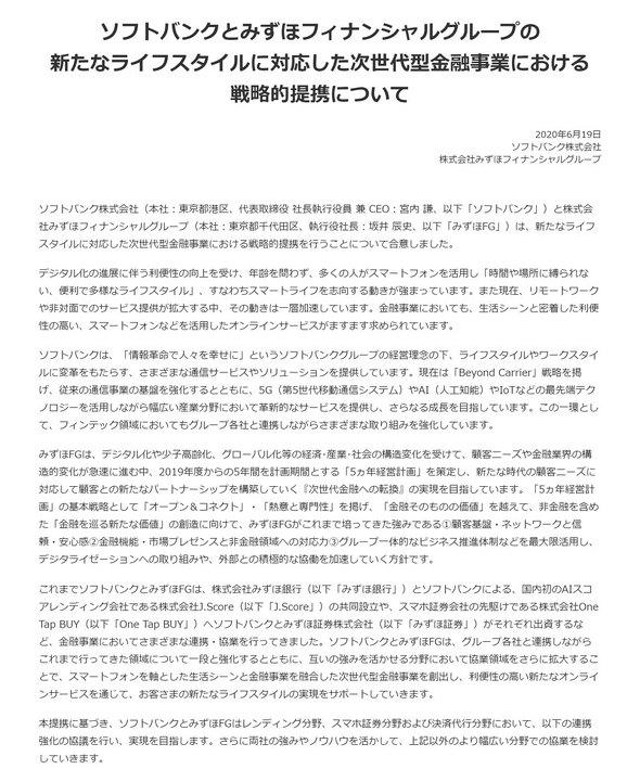 ソフトバンク/みずほフィナンシャルグループ
