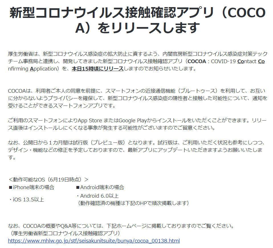 数 登録 陽性 Cocoa 者