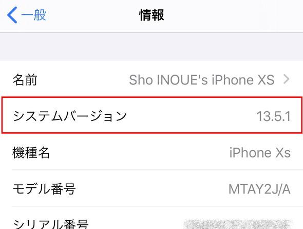 iOSのバージョン