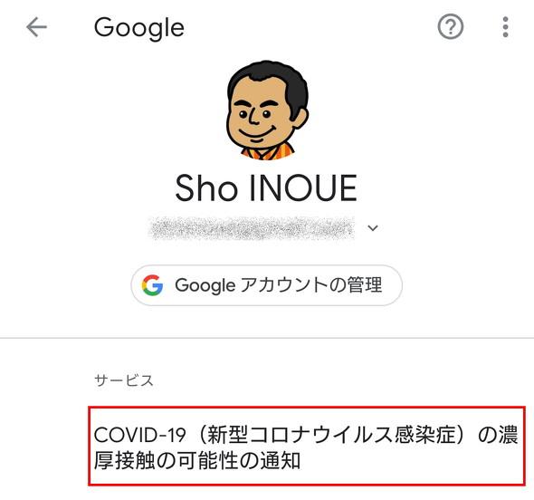 最新のGoogle