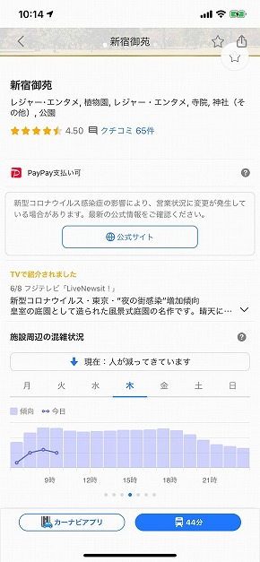 Yahoo!マップ
