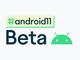 「Android 11 β2」リリース プラットフォームの安定性を確定