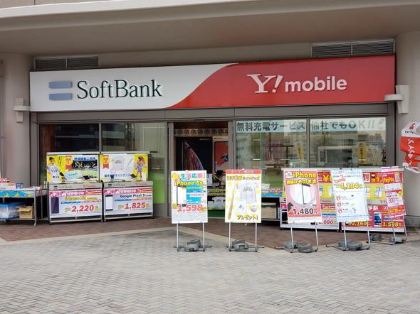 ソフトバンクショップとY!mobileショップ