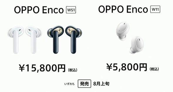 OPPO Enco W51とOPPO Enco W11