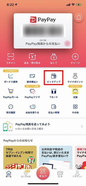 PayPayピックアップ