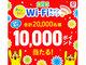 ドコモ、2022年2月8日に「docomo Wi-Fi」を提供終了