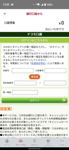 銀行 バンキング 東邦 インターネット