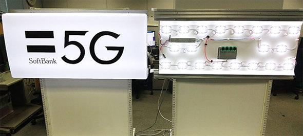 ソフトバンクなど3社、モジュールを内蔵した5G基地局用の「看板アンテナ」を開発