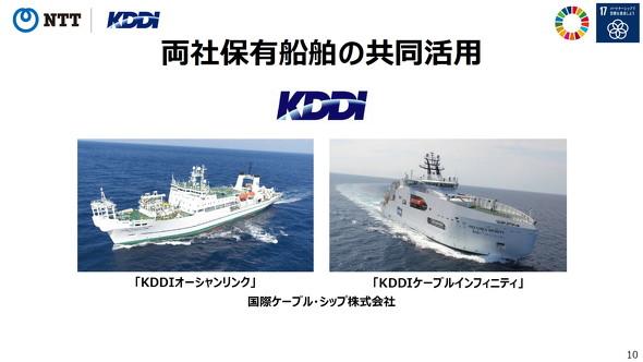 KDDIの船