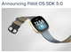 Fitbitの旧モデル、「Sense」と「Versa 3」の「OS 5.0」にはアップデートできず