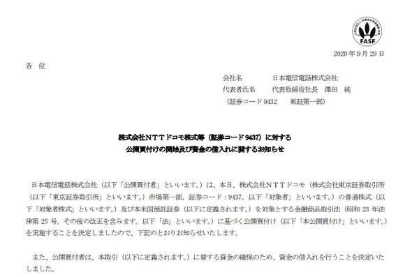 NTTのリリース