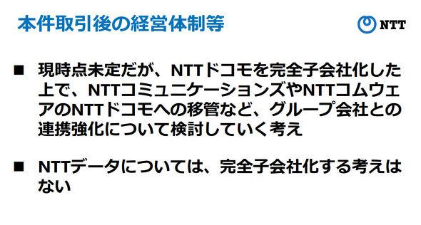 NTTドコモ