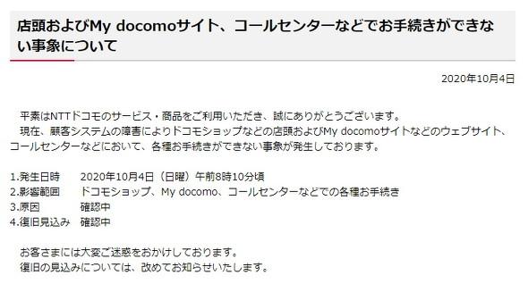 ドコモの顧客システムに障害 店頭、Webや電話での手続きが不能に【回復 ...