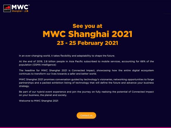 MWC上海