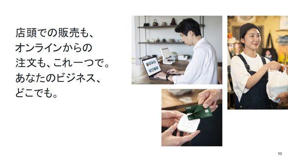 Squareオンラインビジネス
