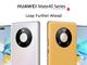 Huawei、最後(になるかもしれない)Kirin搭載フラグシップ「Mate 40/40 Pro/40 Pro +」発表