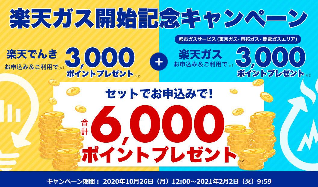 キャンペーンコード 楽天モバイル お乗り換えが超おトク!最大25,000円相当分をポイント還元!