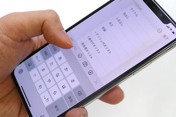 iOS 14メモ