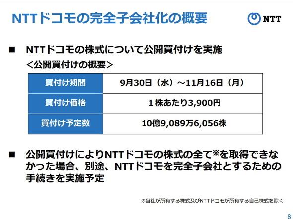 NTTによるTOB