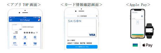 SAISON CARD Digital