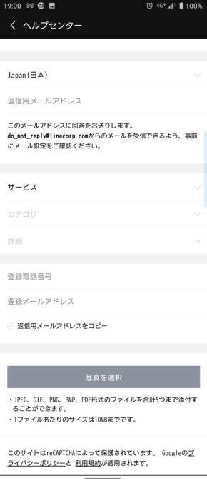アプリ設定サポート