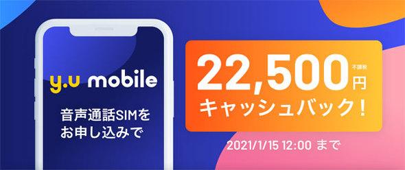 Y.U-mobile