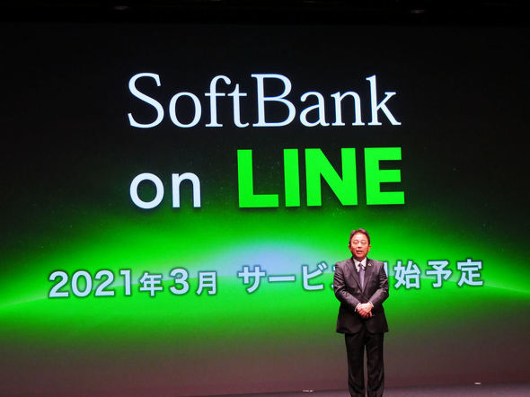 Softbank on LINE