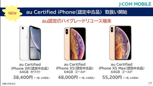 au Certified iPhone