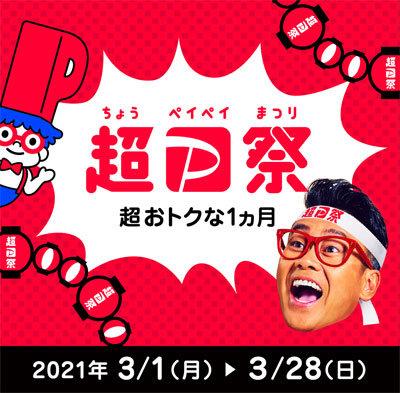 3月1日~28日に「超PayPay祭」開催 最大30%還元や全額還元も - ITmedia Mobile